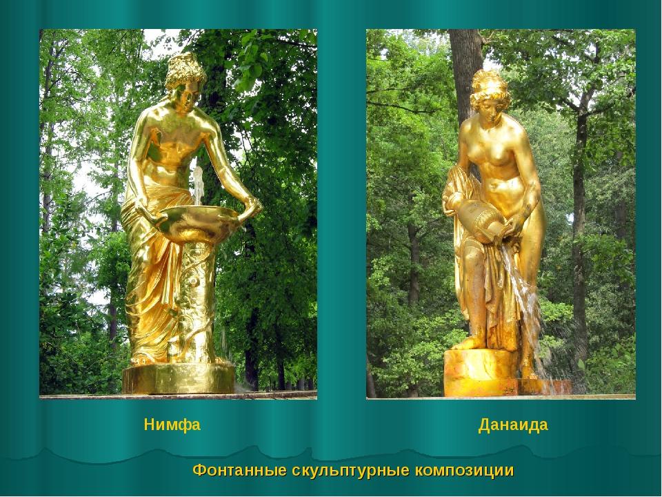 Фонтанные скульптурные композиции Нимфа Данаида