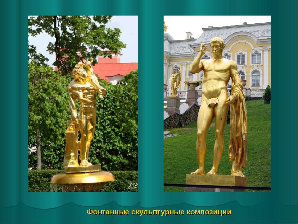 Фонтанные скульптурные композиции