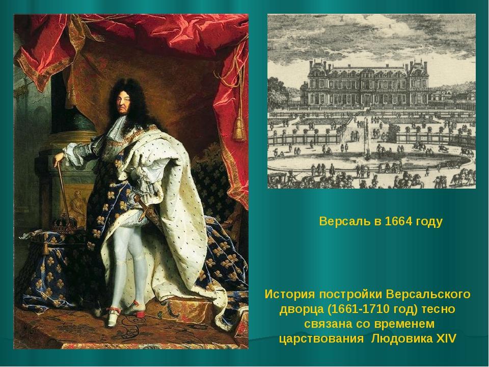 Версаль в 1664 году История постройки Версальского дворца (1661-1710 год) тес...