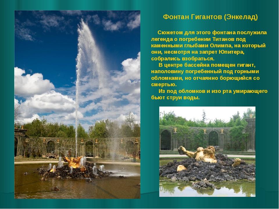 Фонтан Гигантов (Энкелад) Сюжетом для этого фонтана послужила легенда о погре...