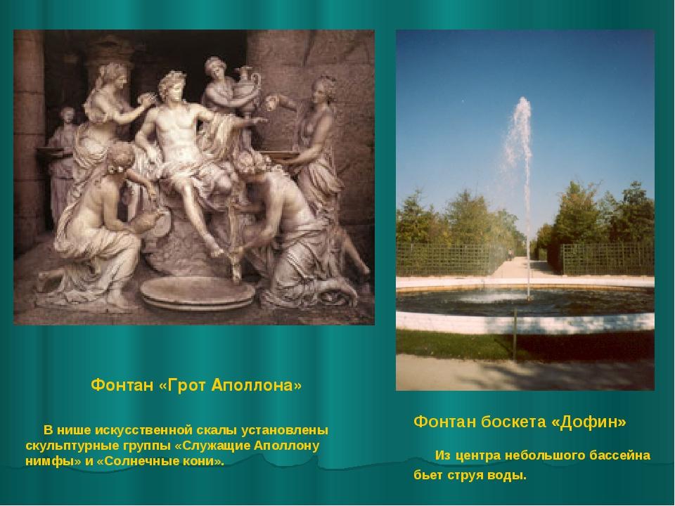 Фонтан «Грот Аполлона» В нише искусственной скалы установлены скульптурные гр...