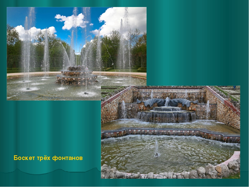 Боскет трёх фонтанов