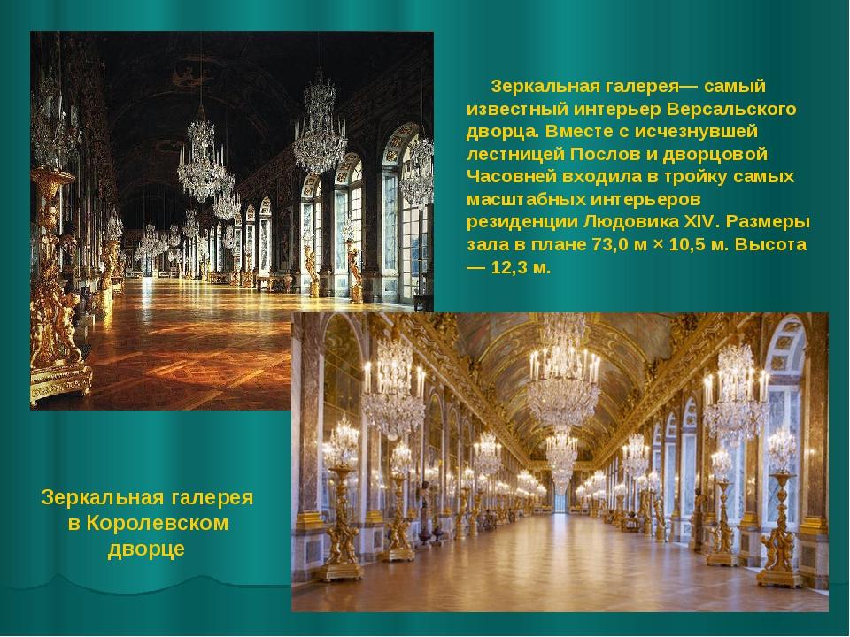 Зеркальная галерея в Королевском дворце Зеркальная галерея— самый известный и...