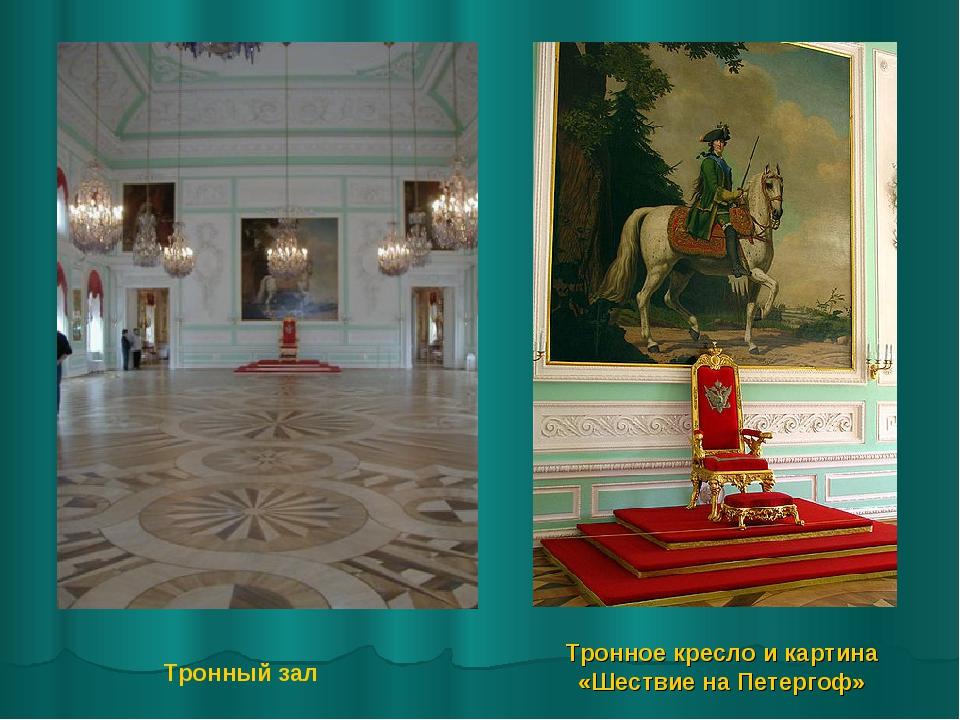 Тронный зал Тронное кресло и картина «Шествие на Петергоф»