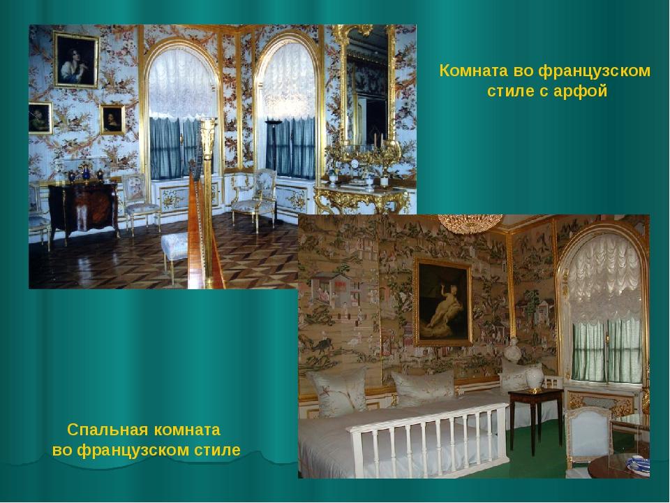 Комната во французском стиле с арфой Спальная комната во французском стиле