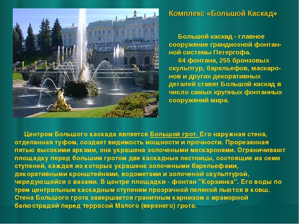 Комплекс «Большой Каскад» Большой каскад - главное сооружение грандиозной фон...