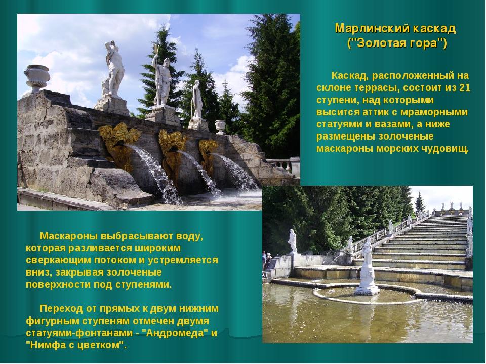 """Марлинский каскад (""""Золотая гора"""") Маскароны выбрасывают воду, которая разлив..."""