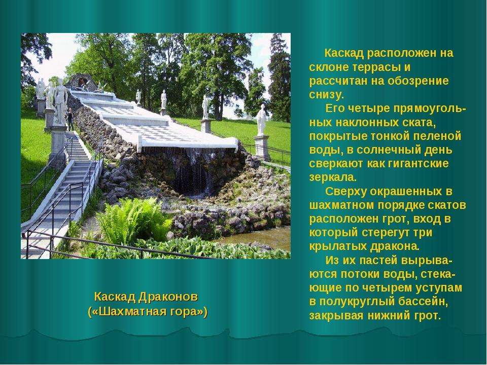 Каскад Драконов («Шахматная гора») Каскад расположен на склоне террасы и расс...