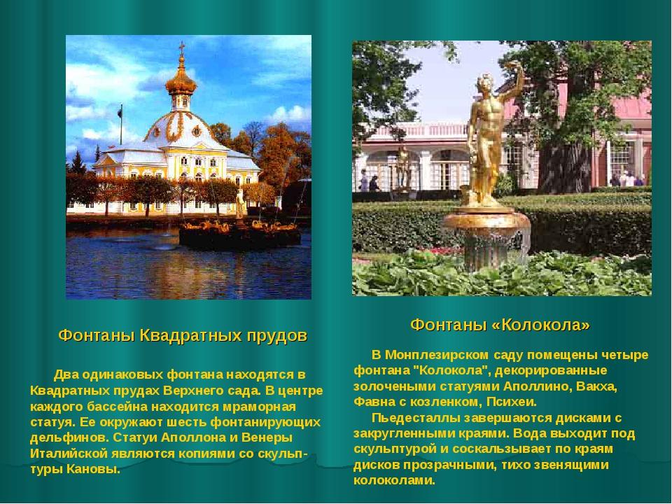 Фонтаны Квадратных прудов Два одинаковых фонтана находятся в Квадратных пруда...