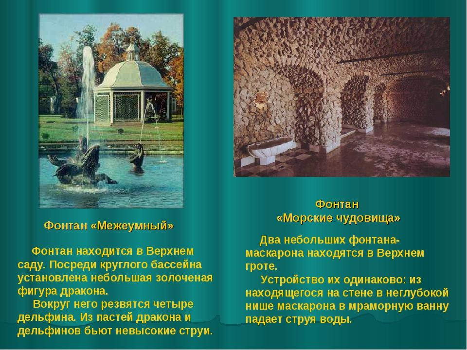 Фонтан «Межеумный» Фонтан находится в Верхнем саду. Посреди круглого бассейна...