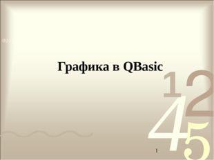 Графика в QBasic