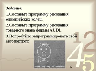 Задание: 1.Составьте программу рисования олимпийских колец. 2.Составьте прогр