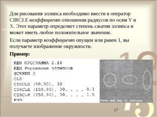 Для рисования эллипса необходимо ввести в оператор CIRCLE коэффициент отношен