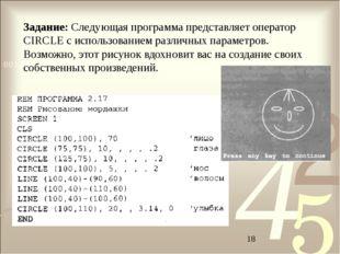 Задание: Следующая программа представляет оператор CIRCLE с использованием ра