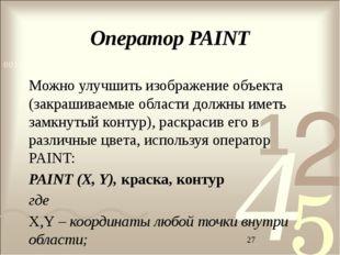 Оператор PAINT Можно улучшить изображение объекта (закрашиваемые области долж