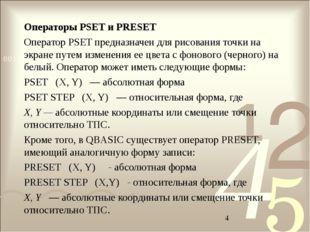 Операторы PSET и PRESET Оператор PSET предназначен для рисования точки на экр