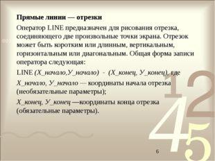 Прямые линии — отрезки Оператор LINE предназначен для рисования отрезка, соед