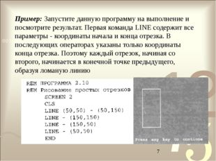 Пример: Запустите данную программу на выполнение и посмотрите результат. Перв