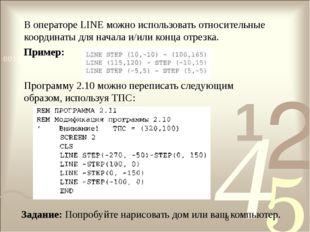 В операторе LINE можно использовать относительные координаты для начала и/или