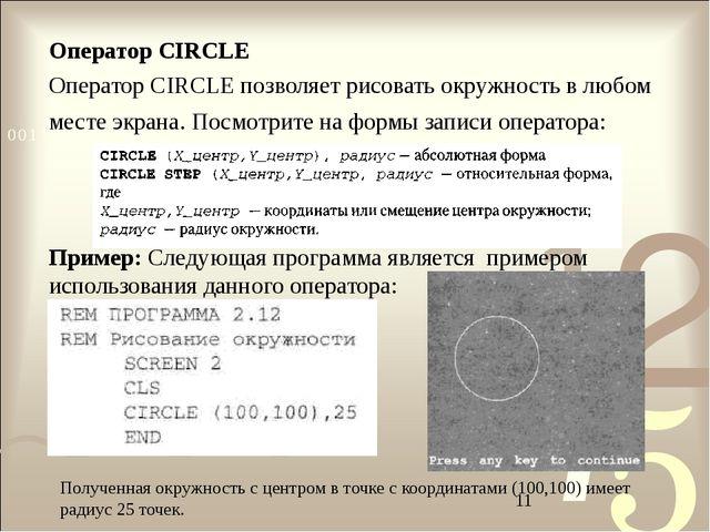 Оператор CIRCLE Оператор CIRCLE позволяет рисовать окружность в любом месте э...