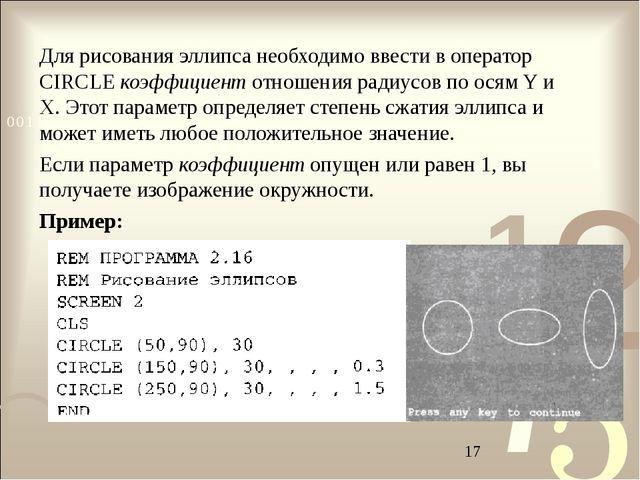 Для рисования эллипса необходимо ввести в оператор CIRCLE коэффициент отношен...