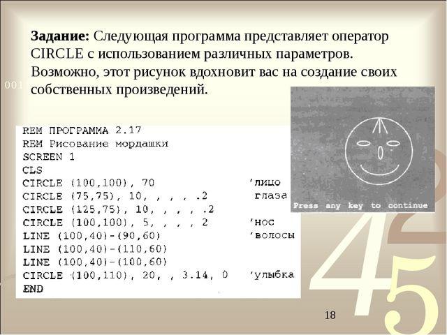 Задание: Следующая программа представляет оператор CIRCLE с использованием ра...