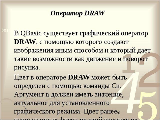 В QBasic существует графический оператор DRAW, с помощью которого создают изо...