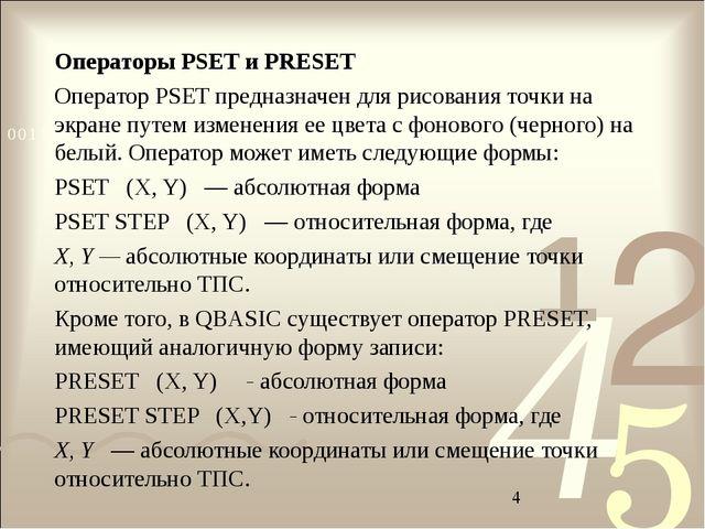 Операторы PSET и PRESET Оператор PSET предназначен для рисования точки на экр...
