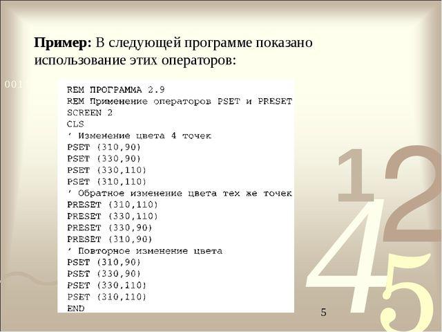 Пример: В следующей программе показано использование этих операторов: