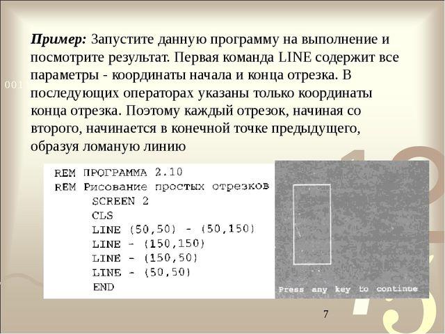 Пример: Запустите данную программу на выполнение и посмотрите результат. Перв...