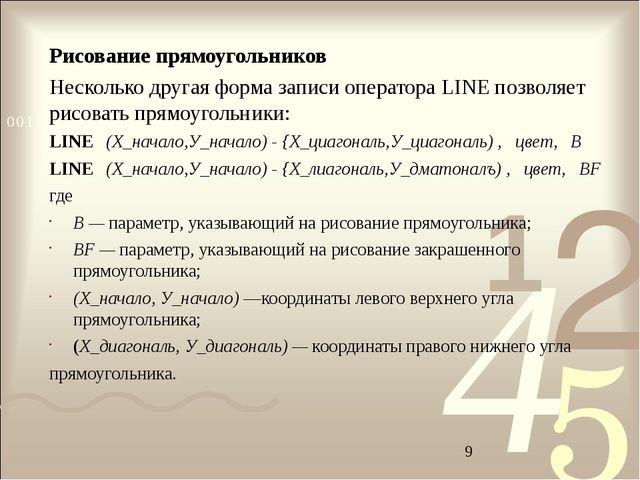 Рисование прямоугольников Несколько другая форма записи оператора LINE позвол...