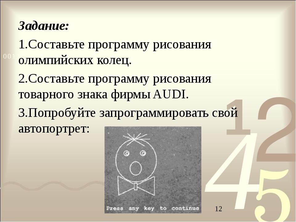 Задание: 1.Составьте программу рисования олимпийских колец. 2.Составьте прогр...