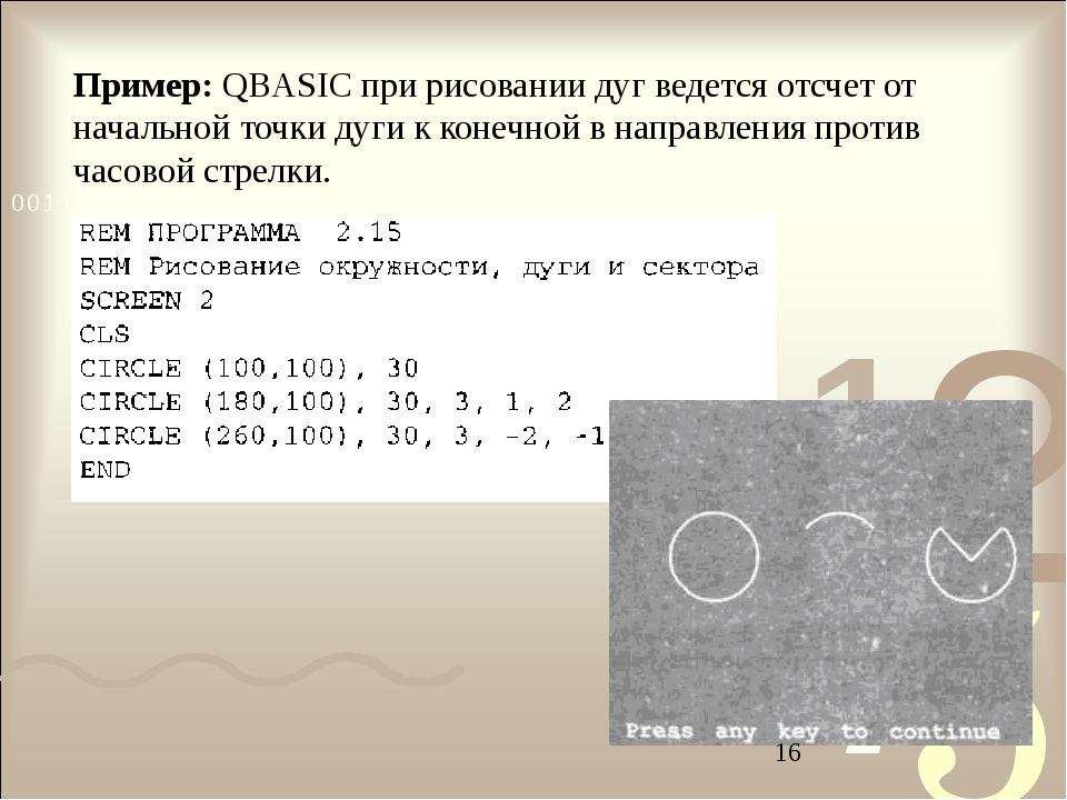 Пример: QBASIC при рисовании дуг ведется отсчет от начальной точки дуги к кон...