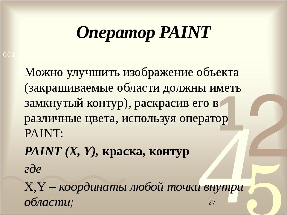 Оператор PAINT Можно улучшить изображение объекта (закрашиваемые области долж...