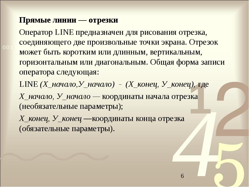 Прямые линии — отрезки Оператор LINE предназначен для рисования отрезка, соед...
