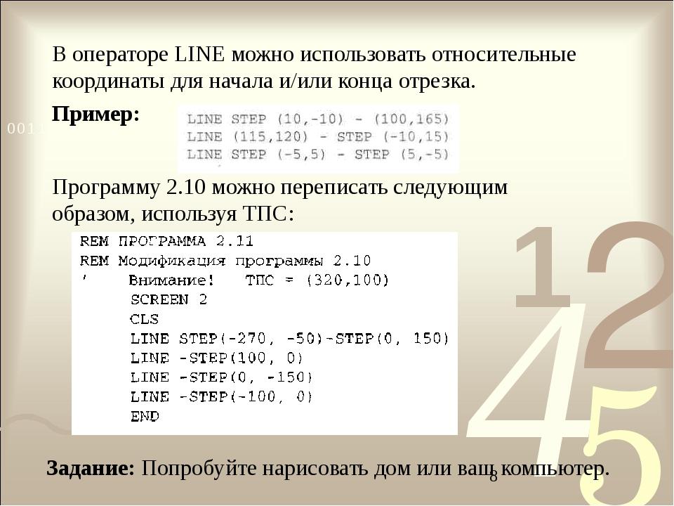 В операторе LINE можно использовать относительные координаты для начала и/или...