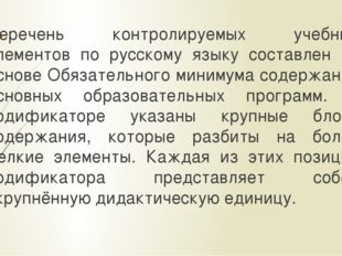 Перечень контролируемых учебных элементов по русскому языку составлен на осно