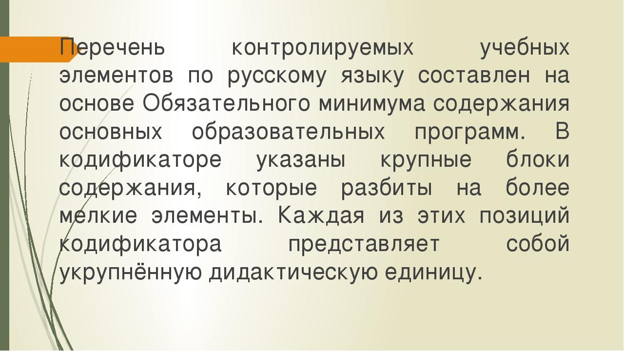 Перечень контролируемых учебных элементов по русскому языку составлен на осно...