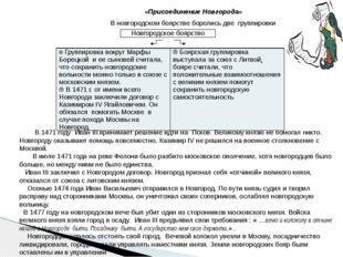 «Присоединение Новгорода» В новгородском боярстве боролись две группировки В