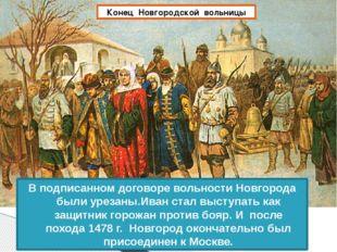 Конец Новгородской вольницы В подписанном договоре вольности Новгорода были у