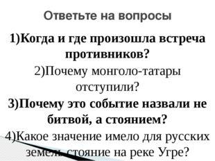 Ответьте на вопросы 1)Когда и где произошла встреча противников? 2)Почему мон