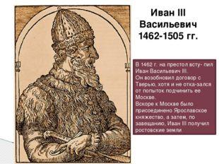 Иван III Васильевич 1462-1505 гг. В 1462 г. на престол всту- пил Иван Василье