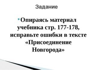 Задание Опираясь материал учебника стр. 177-178, исправьте ошибки в тексте «П