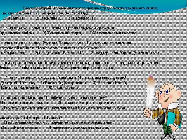 Кому Дмитрий Иванович по завещанию передал титул великого князя, не спрашивая...