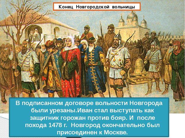 Конец Новгородской вольницы В подписанном договоре вольности Новгорода были у...