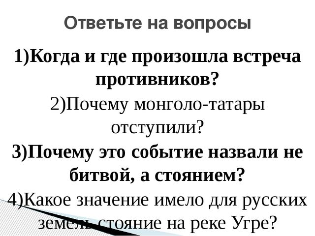 Ответьте на вопросы 1)Когда и где произошла встреча противников? 2)Почему мон...