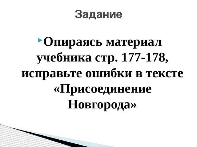 Задание Опираясь материал учебника стр. 177-178, исправьте ошибки в тексте «П...