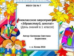 Внеклассное мероприятие «Здравствуй, школа!» (День знаний в 1 классе) Автор: