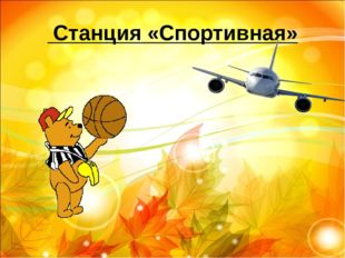 Станция «Спортивная»