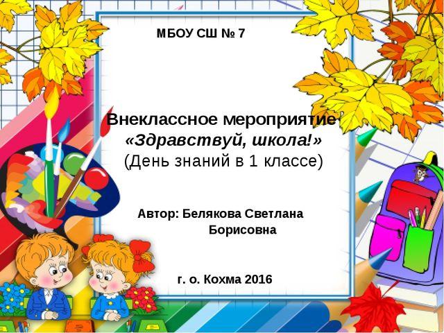 Внеклассное мероприятие «Здравствуй, школа!» (День знаний в 1 классе) Автор:...